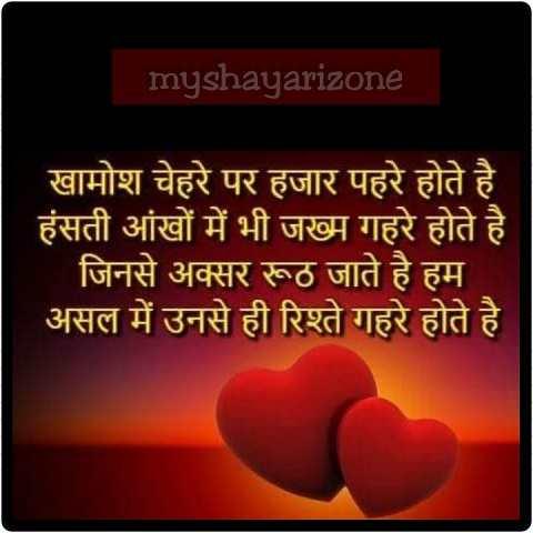 Sad Rishta Shayari Image Hindi Whatsapp Status Download