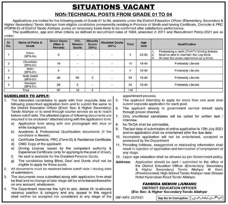District Education Officer Elementary Secondary and Higher Secondary Jobs 2021