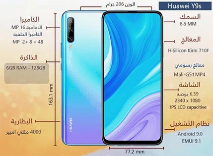 هاتف Huawei Y9s مواصفات