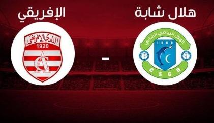 مشاهدة مباراة الإفريقي وهلال الشابة اليوم فى الدورى التونسى بث مباشر 22-2-2020