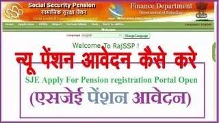 [RAJSSP] राजस्थान सामाजिक सुरक्षा पेंशन योजना एप्लीकेशन फॉर्म
