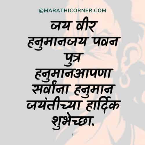 Hanuman Jayanti Quotes in Marathi