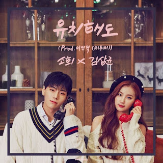 소희 & 김상균 (Sohee & Kim Sang Gyun) – 유치해도 (Prod. 이민혁 (비투비)) Childlike Lyrics