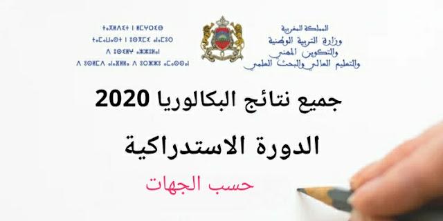 نتائج الدورة الاستدراكية 2020 حسب الجهات