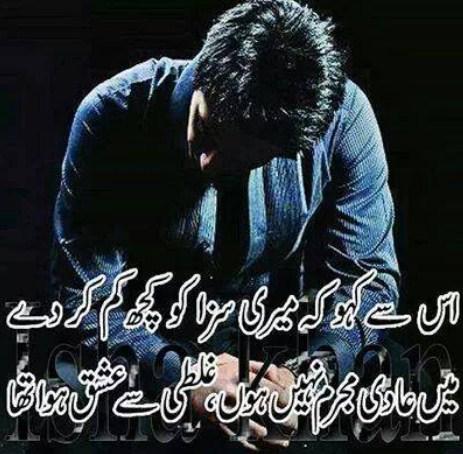 Urdu Sad Poetry | Ishq Sad Poetry | Urdu poetry sad images ...