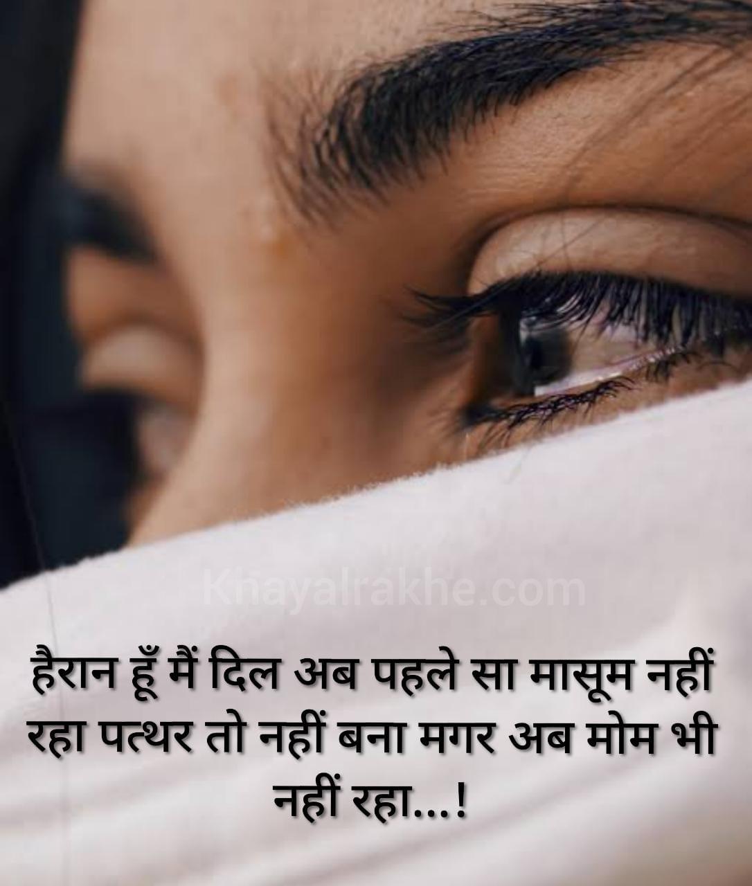 Sad Hindi Status On Life For Whatsapp or Facebook