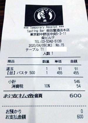 Tasting BAR 柴田屋酒店 本店 2020/4/9 飲食のレシート