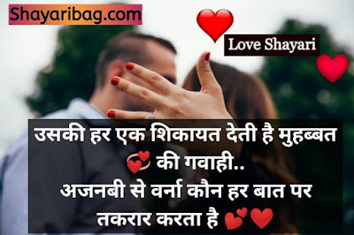 Romantic Pic Shayari