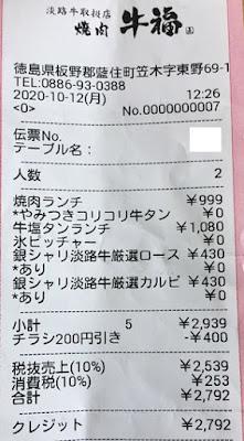 焼肉牛福 藍住店 飲食レビュー 2020/10/12