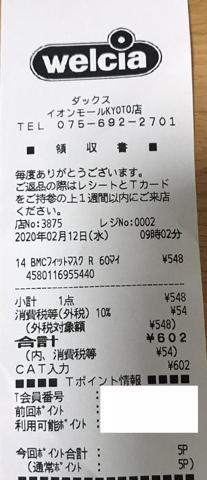 ダックス イオンモールKYOTO店 2020/2/12 マスク購入のレシート