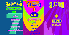 1st std to 8th std Term 2 Guide