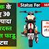 Bike Status For Number Plate Hindi English Haryanvi