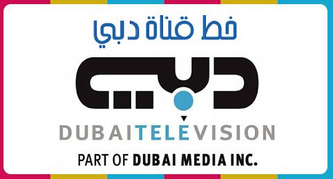 تحميل خط قناة دبي للفوتوشوب, تحميل خط قناة دبي مجاناً, خط قناة دبي, تحميل خط قناة دبي, dobai font for photoshop download