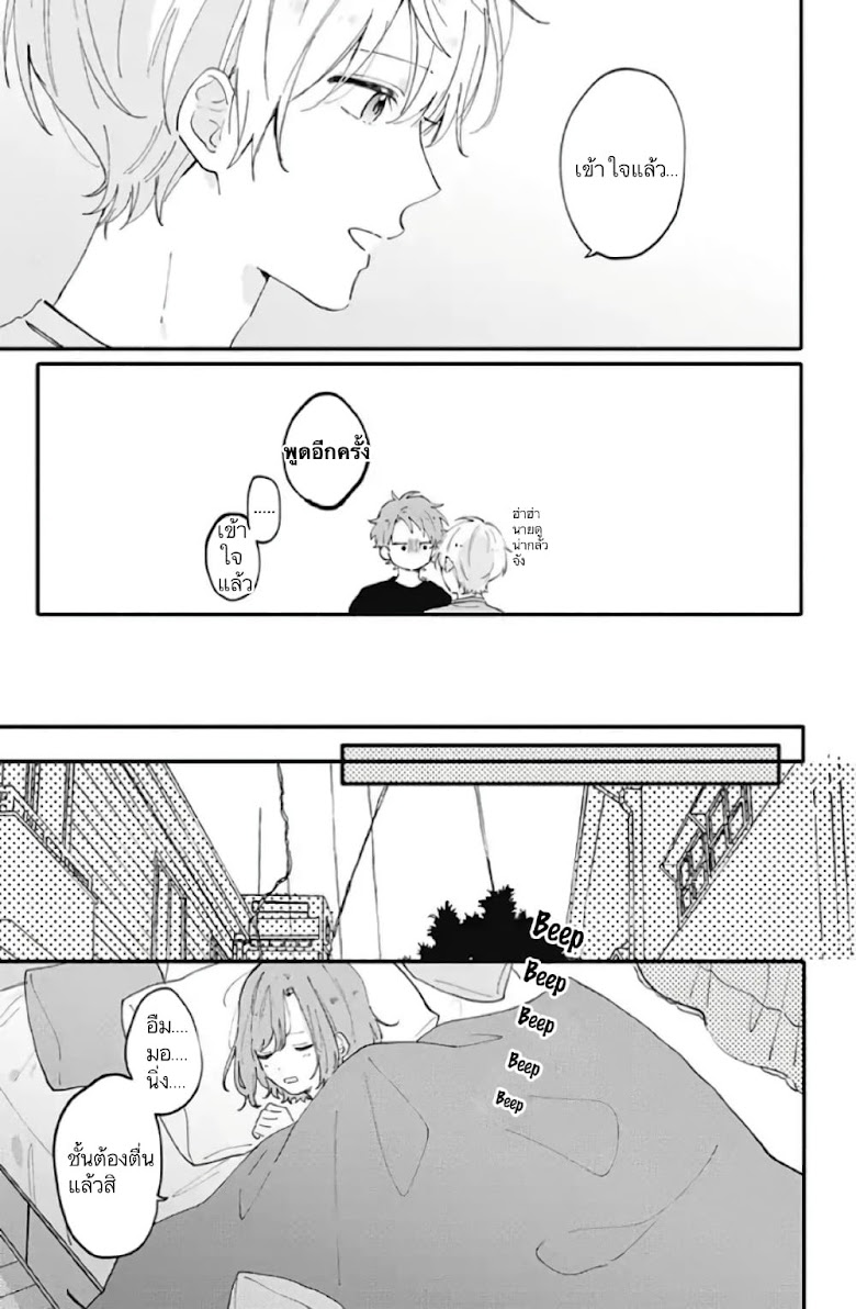Sei-chan, Your Love Is Too Much! - หน้า 15