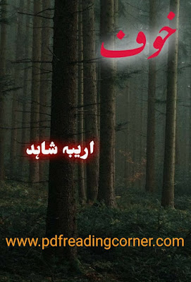 Khoof By Ariba Shahid - PDF Book
