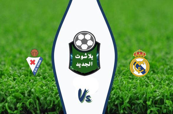 نتيجة مباراة ريال مدريد وإيبار اليوم الأحد 14 يونيو 2020 في الدوري الإسباني