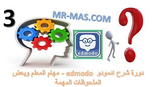 دورة شرح ادمودو - مهام المعلمين وبعض الملحوظات المهمة للمعلم