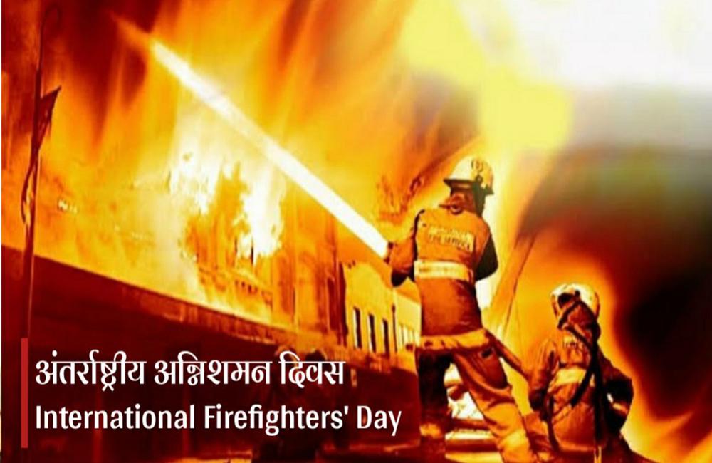 international firefighter day