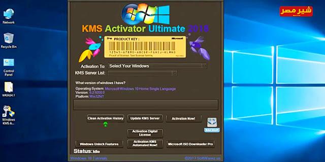 البرنامح العملاق لتفعيل جميع اصدارات ويندوز 10 مدي الحياة - Windows KMS Activator Ultimate 2019 4.7