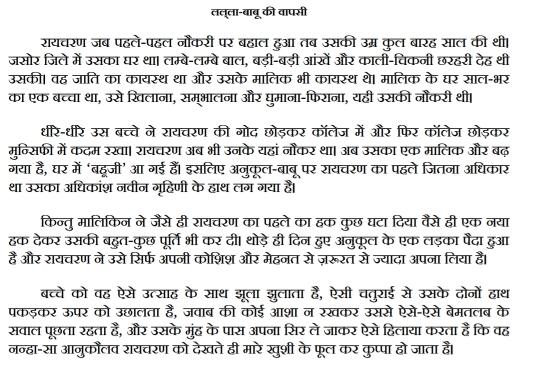 Lalla Babu Ki Vapsi Aur Dadi: Do Kahaniyan Hindi PDF Download Free