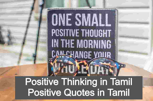Positive Thinking in Tamil, Positive Thoughts in Tamil, Positive Thoughts Tamil, Motivational Quotes Tamil, Positive Quotes in Tamil.