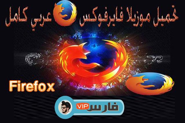 تحميل فايرفوكس,mozilla firefox,فايرفوكس,تحميل متصفح فايرفوكس,تحميل firefox,firefox,موزيلا فايرفوكس,تحميل,تحميل عربي mozilla firefox,تحميل برنامج فايرفوكس للكمبيوتر,تحميل برنامج فايرفوكس,تحميل برنامج firefox مجانا,mozilla firefox تحميل برنامج,تحميل فايرفوكس عربي,موزيلا,تحميل موزيلا,تحميل موزيلا فايرفوكس,تحميل firefox 2018,تحميل اخل اصدار لمتصفح موزيلا فايرفوكس 2016,تحميل فايرفوكس لويندوز 7,فايرفوكس عربي,تحميل برنامج firefox,شرح تحميل وتثبيت برنامج فايرفوكس 2020 firefox أخر إصدار مجاناً