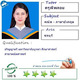 ครูพี่พลอย (ID : 13803) สอนวิชาคณิตศาสตร์ ที่ชลบุรี