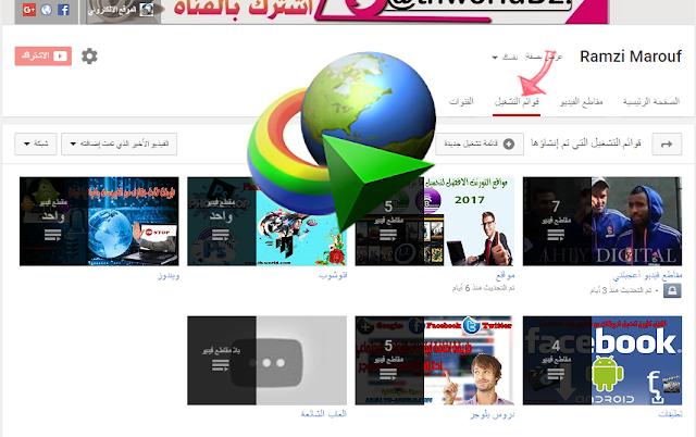طريقة-تحميل-قائمة-تشغيل-من-يوتيوب-Youtube-كاملة-ببرنامج-IDM