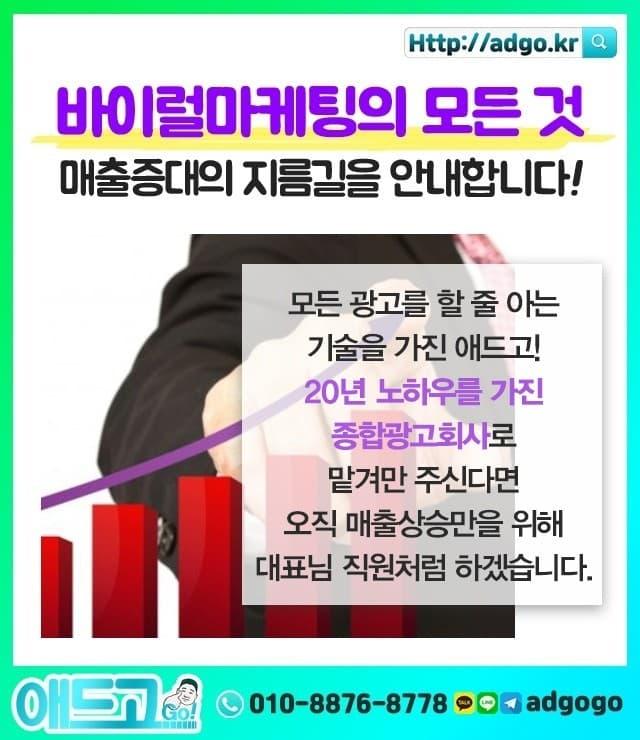 용지역인스타그램광고대행