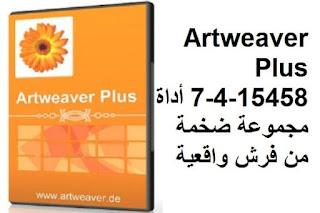 Artweaver Plus 7-4-15458 أداة مجموعة ضخمة من فرش واقعية