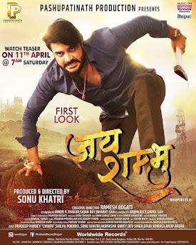 Pradeep Pandey 'Chintu'New Upcoming movie Truck Prem Qaidi 2020 wiki, Shooting, release date, Poster, pics news info