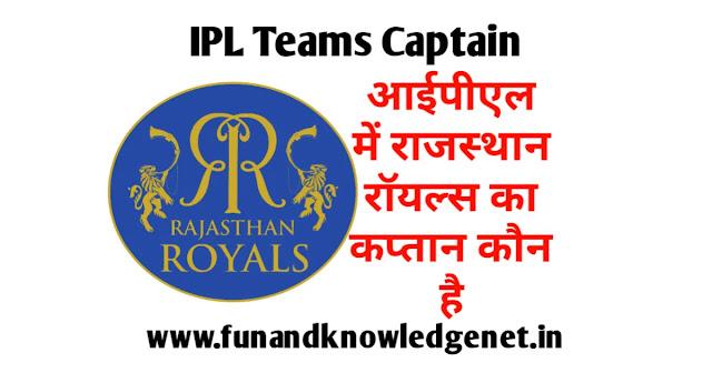 राजस्थान रॉयल्स का कप्तान कौन है 2021 - Rajasthan Royals 2021 Ka Captain Kaun Hai
