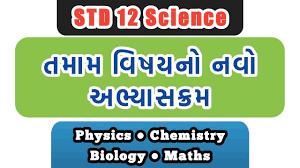 GCERT Std.12 Science All Textbook 2020 pdf download