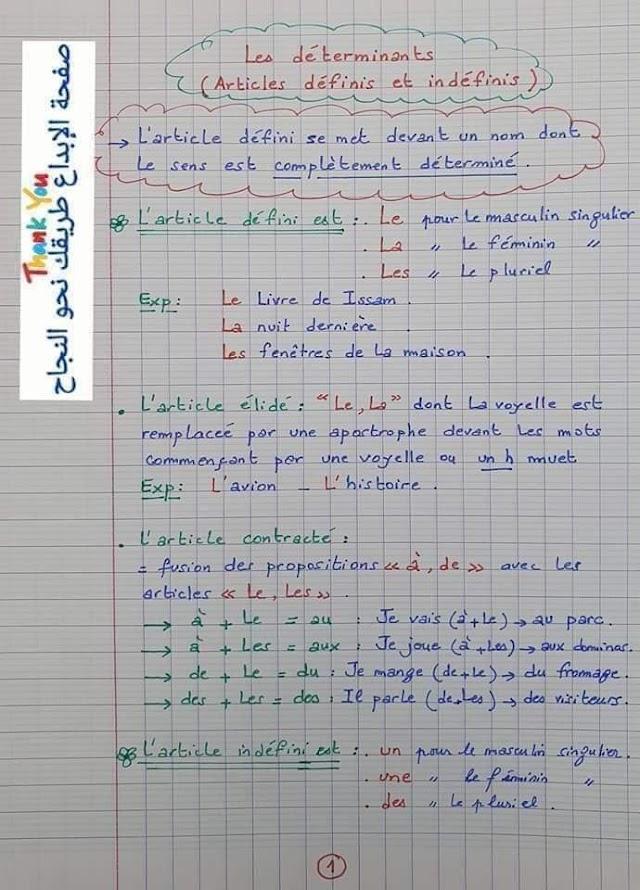 جميع دروس الفرنسية المستوى الخامس و السادس ابتدائي