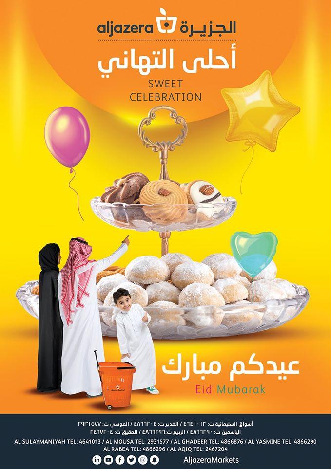 عروض اسواق الجزيرة السعودية اليوم 21 مايو حتى 3 يونيو 2020 عيدكم مبارك