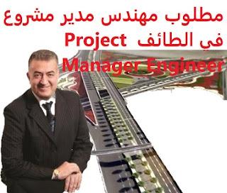 وظائف السعودية مطلوب مهندس مدير مشروع في الطائف Project Manager Engineer