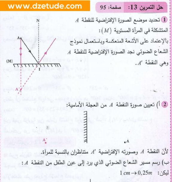 حل تمرين 13 صفحة 95 فيزياء السنة رابعة متوسط - الجيل الثاني