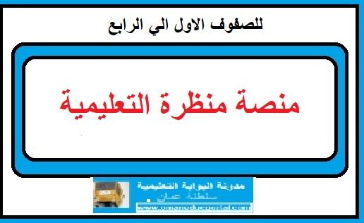 منصة منظرة التعليمية للصفوف 1-4 eportal.moe.gov.om
