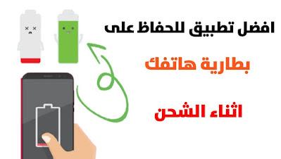 افضل تطبيق للحفاظ على بطارية هاتفك أثناء الشحن