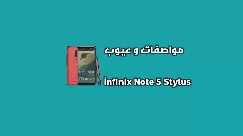 سعر و مواصفات İnfinix Note 5 Stylus - مميزات و عيوب هاتف انفنيكس نوت 5 ستولوس