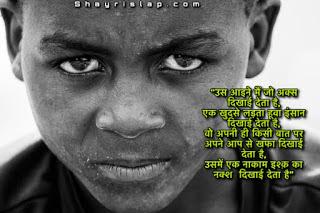 Is image main hmne Best sad shayari image in hindi ko joda hai.