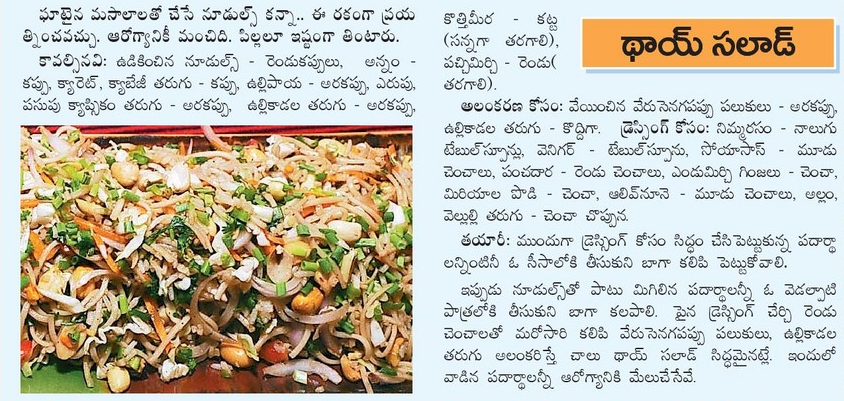 Healthy food recipes thai salad recipe in telugu thai salad recipe in telugu forumfinder Gallery