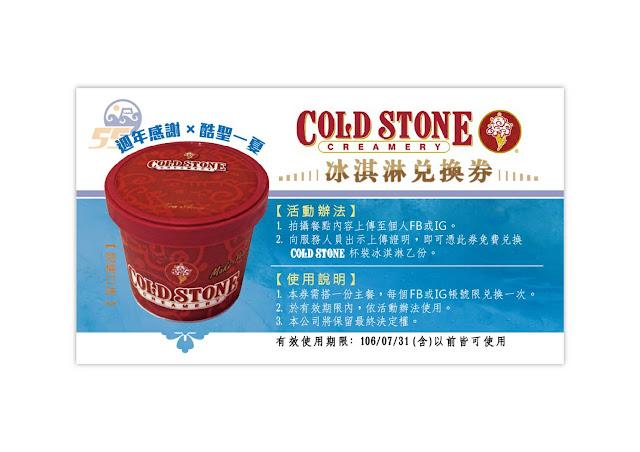 16249 - 熱血採訪│富士山55周年感謝祭,免費cold stone冰淇淋請你吃,數量有限,每日兩時段送完為止