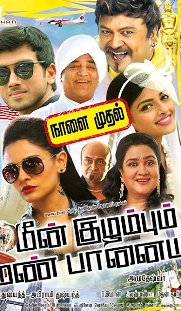 Meen Kuzhambum Mann Paanaiyum 2016 Hindi 720p WEB-HDRip 1 GB