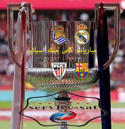 مباريات كاس ملك اسبانيا اليوم -06-02-02-2020