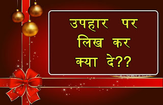 उपहार पर लिख कर क्या दे? What to write on the gifts?