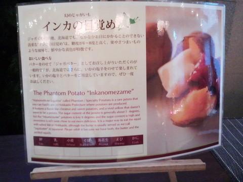 ビュッフェコーナー:インカの目覚め2 ホテルエミシア札幌カフェ・ドム