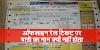 रेलवे काउंटर से प्राप्त रिजर्वेशन टिकट पर यात्री का नाम क्यों नहीं होता / GK IN HINDI