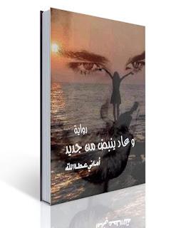 تحميل pdf رواية { وعاد ينبض من جديد } كاملة بقلم اماني عطاالله