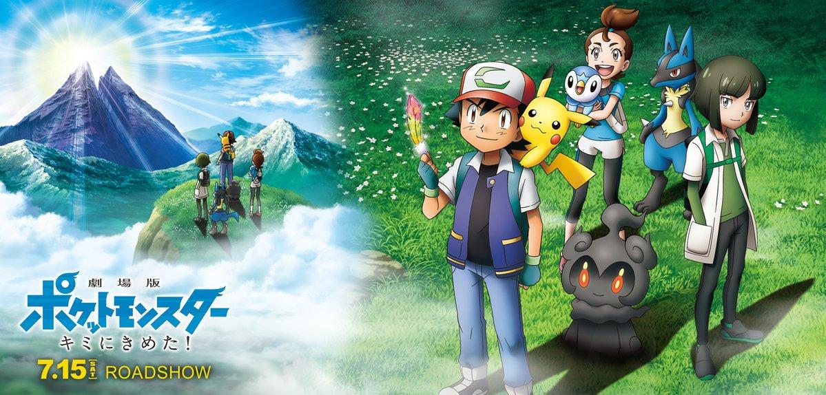 La película Pokémon: Te elijo a ti se verá primero en Francia que en ningún sitio